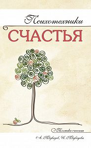 Ирина Медведева -Психотехники счастья