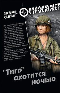 Виктория Дьякова -«Тигр» охотится ночью