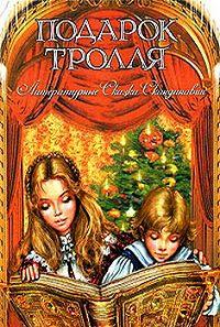 Турбьёрн Эгнер - Приключения в лесу Ёлки-на-Горке