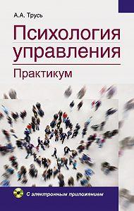 Александр Трусь - Психология управления. Практикум