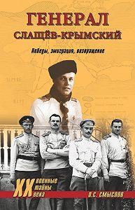О. С. Смыслов -Генерал Слащев-Крымский. Победы, эмиграция, возвращение