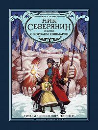 Лора Герингер -Ник Северянин и битва с Королем кошмаров