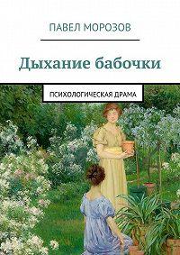 Павел Морозов -Дыхание бабочки