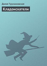 Далия Трускиновская -Кладоискатели