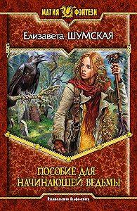 Елизавета Шумская -Пособие для начинающей ведьмы