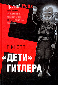 Гвидо Кнопп -Дети Гитлера