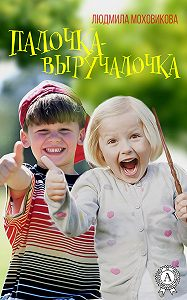 Людмила Моховикова -Палочка-выручалочка