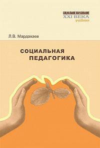 Лев Мардахаев - Социальная педагогика. Учебник