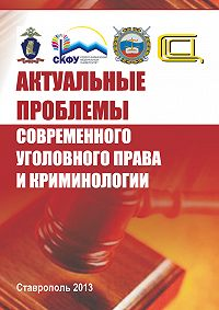 Коллектив Авторов -Актуальные проблемы современного уголовного права и криминологии