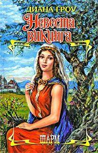 Диана Гроу -Невеста викинга