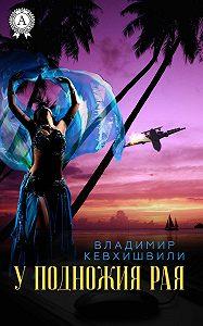 Владимир Кевхишвили -У подножия Рая