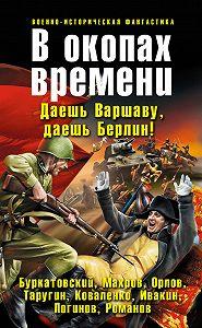 Михаил Бураков -В окопах времени (сборник)