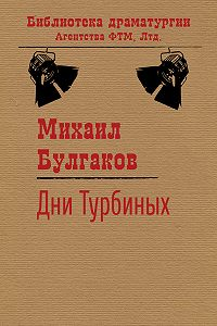 Михаил Булгаков -Дни Турбиных