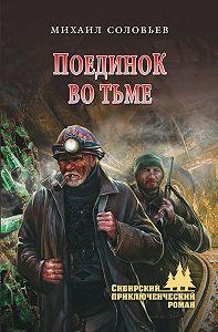 Михаил Соловьев - Поединок во тьме