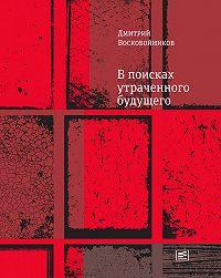 Дмитрий Воскобойников -В поисках утраченного будущего