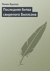 Пелам Вудхаус -Последняя битва свирепого Биллсона