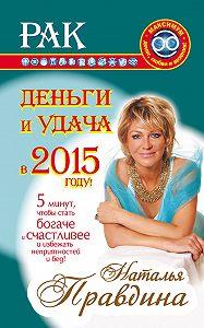 Наталия Правдина -Рак. Деньги и удача в 2015 году