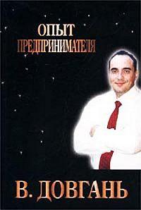 Владимир Довгань -Опыт предпринимателя