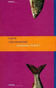 Сергей Стратановский -Оживление бубна