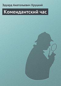 Эдуард Хруцкий -Комендантский час