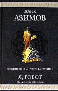 Айзек Азимов -Раб корректуры