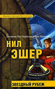 Нил Эшер - Звездный рубеж