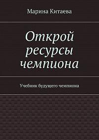 Марина Китаева - Открой ресурсы чемпиона
