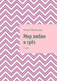 Ольга Пахомова -Мир любви и грёз. Стихи