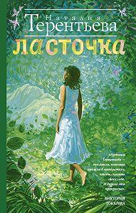 Наталия Терентьева -Ласточка