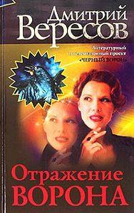 Дмитрий Вересов -Отражение Ворона