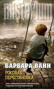 Барбара Вайн -Роковая перестановка