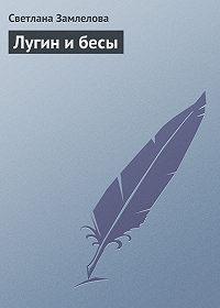 Светлана Замлелова -Лугин и бесы