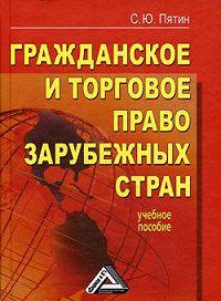 Сергей Пятин -Гражданское и торговое право зарубежных стран: учебное пособие