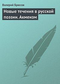 Валерий Брюсов - Новые течения в русской поэзии. Акмеизм