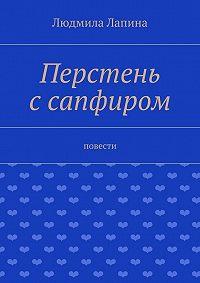 Людмила Лапина -Перстень ссапфиром. Повести