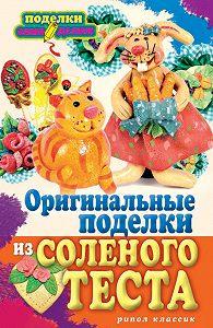 Наталья Савина -Оригинальные поделки из соленого теста
