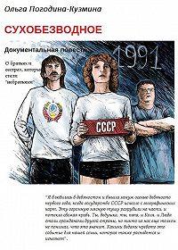 Ольга Погодина-Кузьмина -Сухобезводное