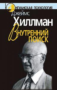 Джеймс Хиллман -Внутренний поиск. Сборник работ разных лет