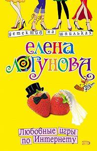 Елена Логунова -Любовные игры по Интернету