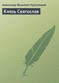 Александр Красницкий -Князь Святослав
