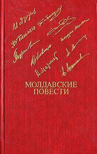 Влад Йовицэ -Дмитрий Кантемир