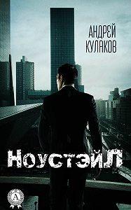 Андрей Кулаков -Ноустэйл