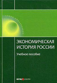 А. А. Дусенбаев -Экономическая история России