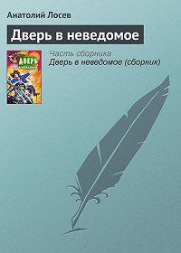 Анатолий Лосев - Дверь в неведомое