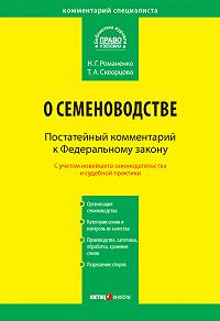 Н. Г. Романенко, Т. А. Скворцова - Комментарий к Федеральному закону от 17 декабря 1997г.№149-ФЗ «О семеноводстве» (постатейный)