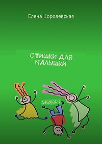 Елена Королевская -Стишки для малышки. Азбука-2