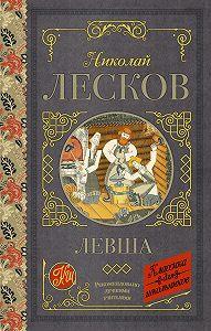 Николай Лесков -Левша