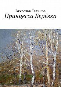 Вячеслав Кальнов -Принцесса Берёзка