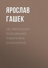Ярослав  Гашек -Об уфимском разбойнике, лавочнике Булакулине