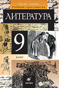 Коллектив Авторов -Литература.9 класс. Часть 1